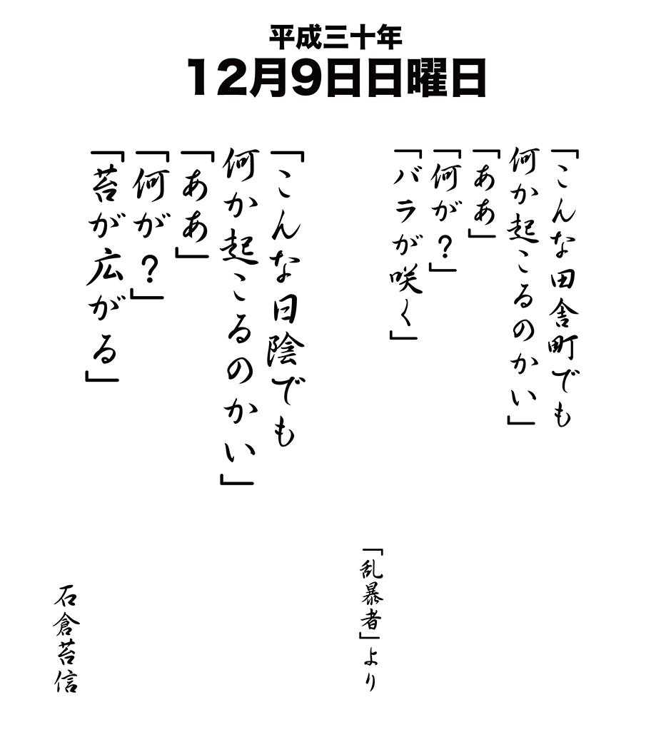 平成30年12月9日