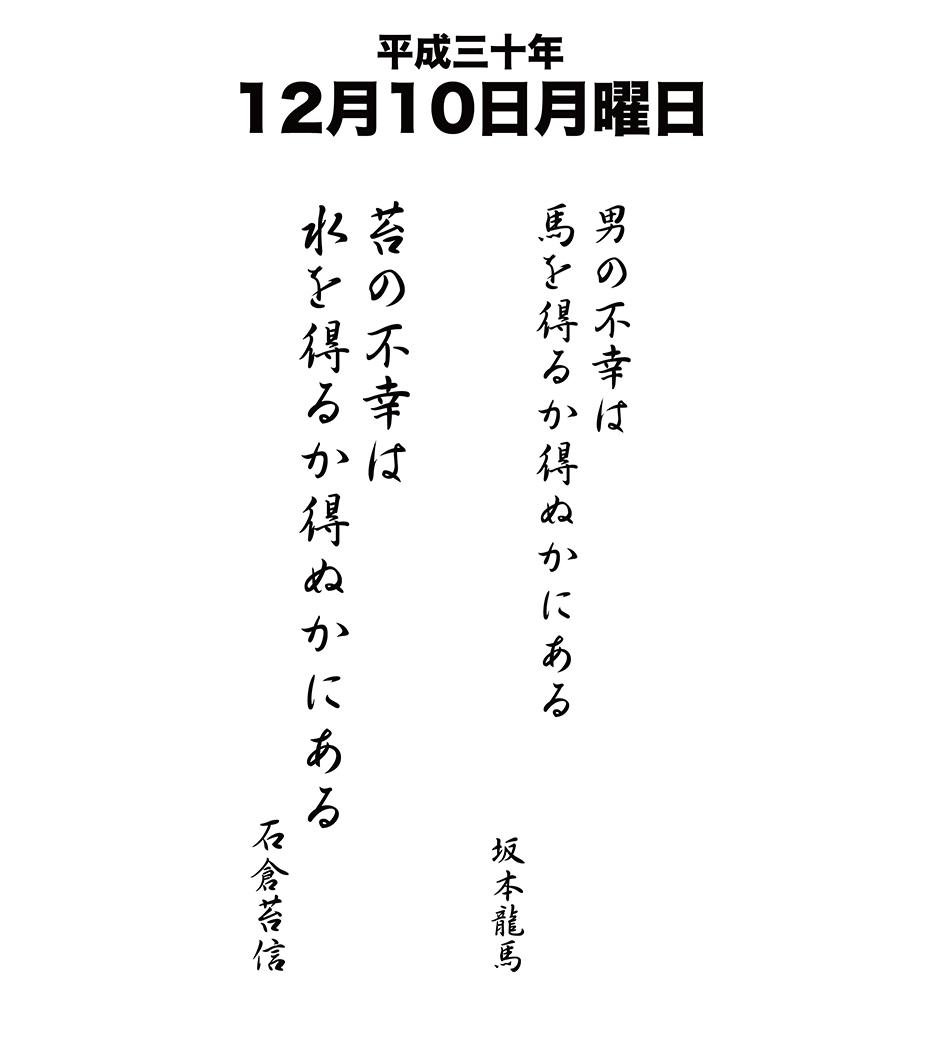 平成30年12月10日