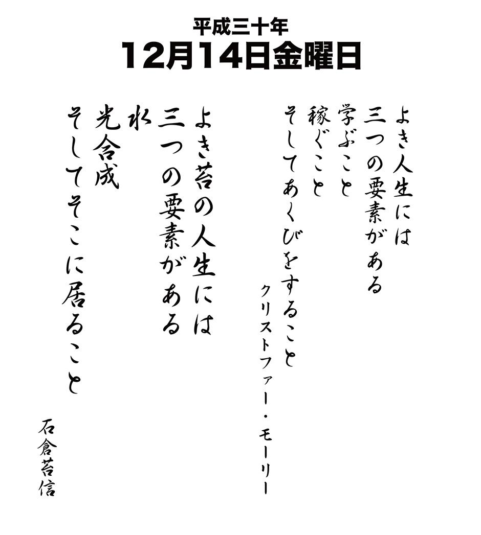 平成30年12月14日