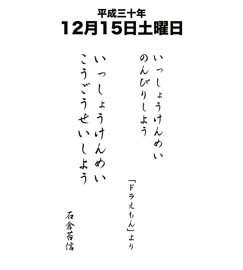 平成30年12月15日