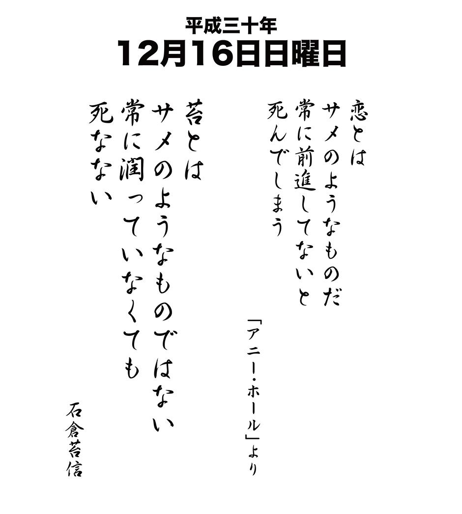 平成30年12月16日