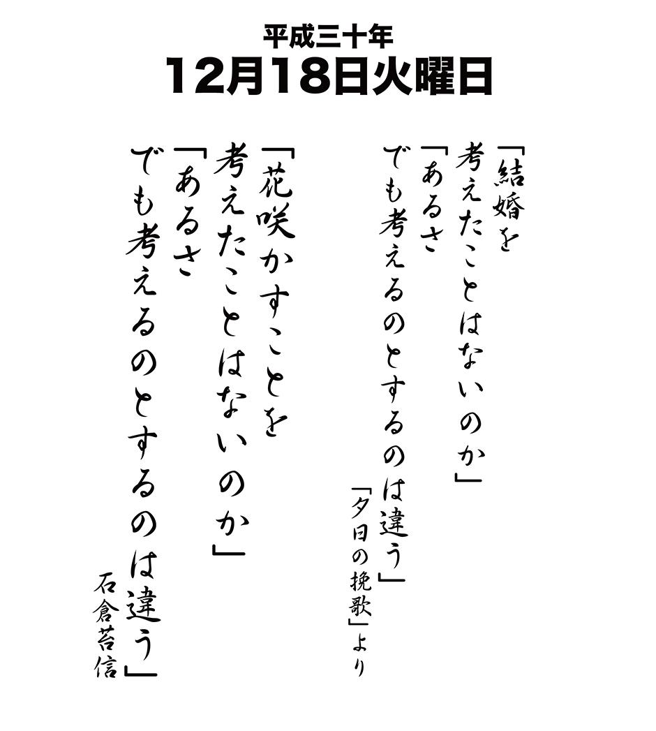 平成30年12月18日