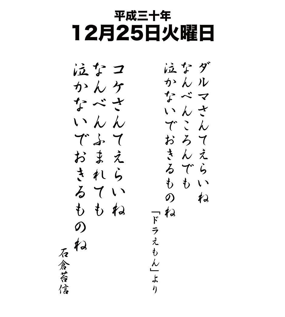 平成30年12月25日