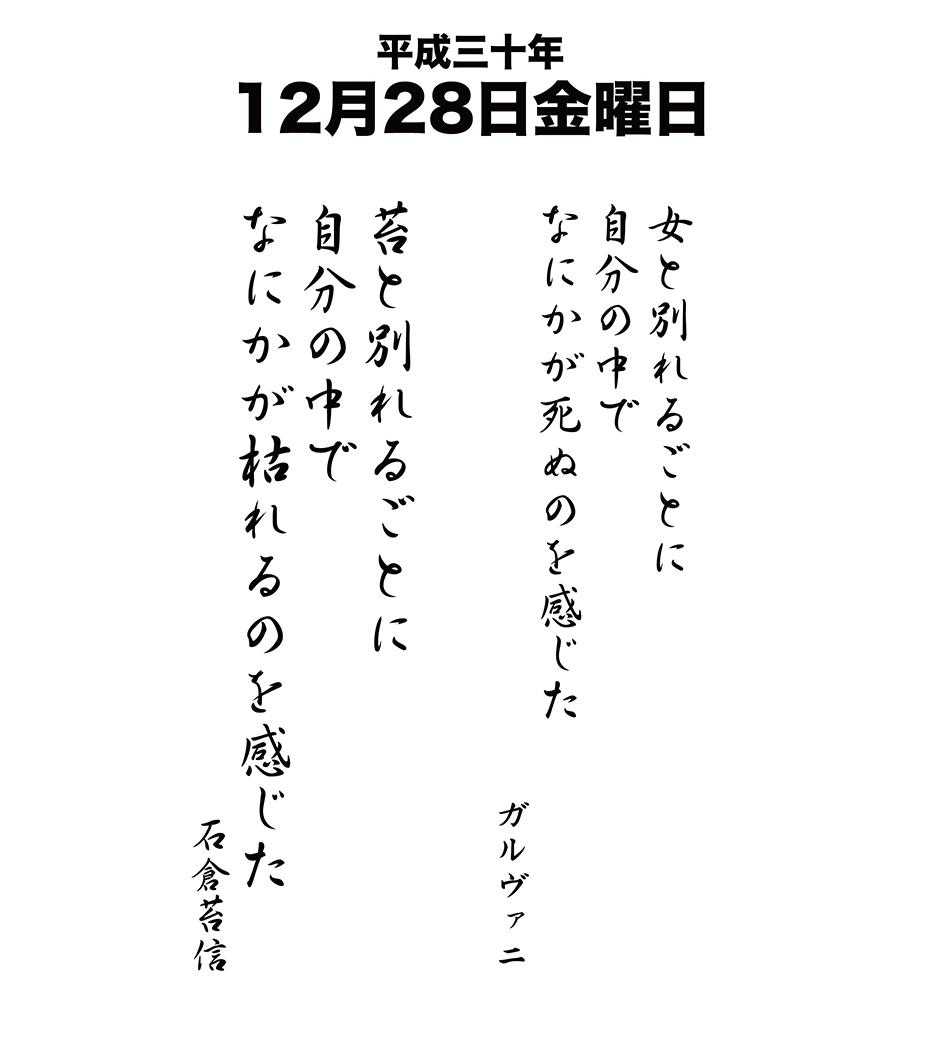 平成30年12月28日