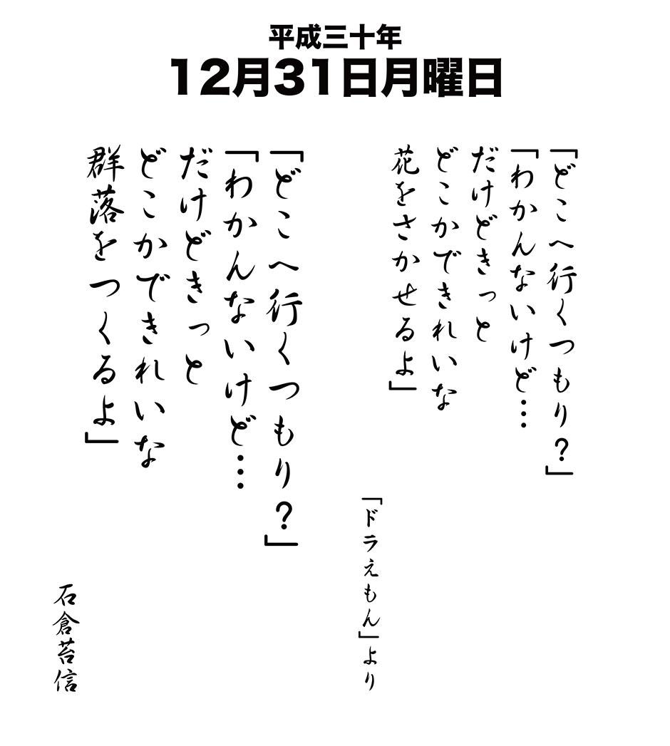 平成30年12月31日
