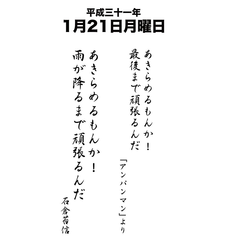 平成31年1月21日