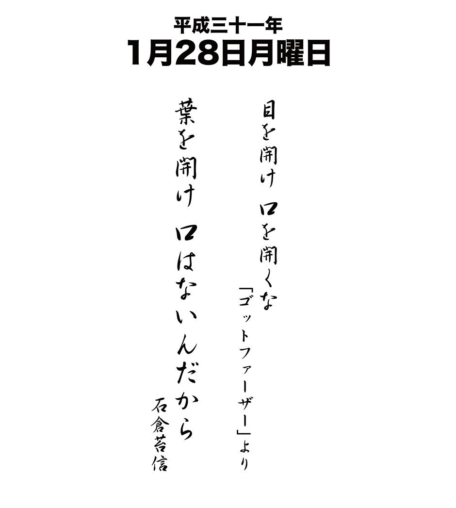 平成31年1月28日