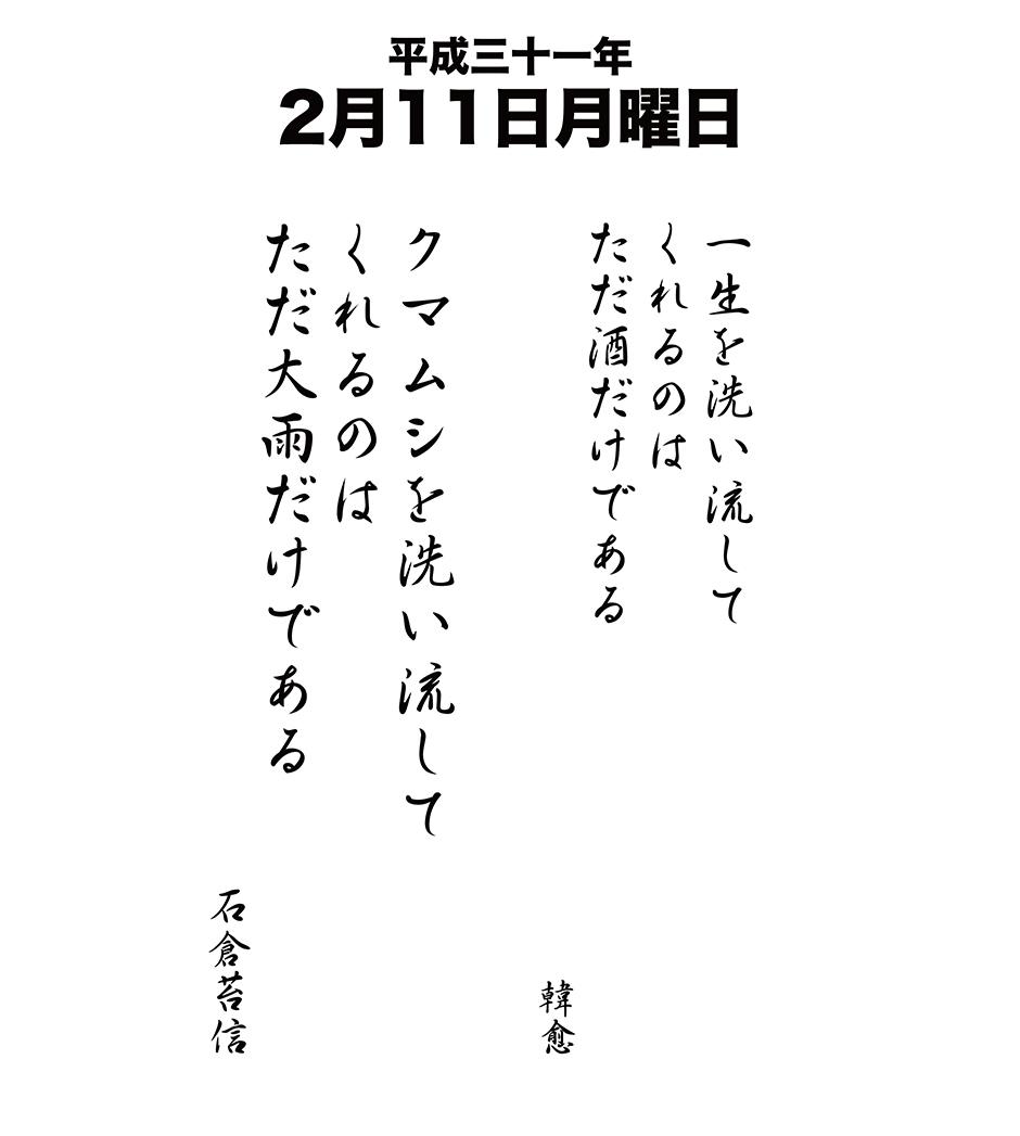 平成31年2月11日