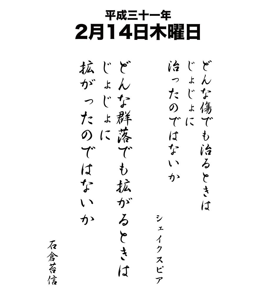 平成31年2月14日
