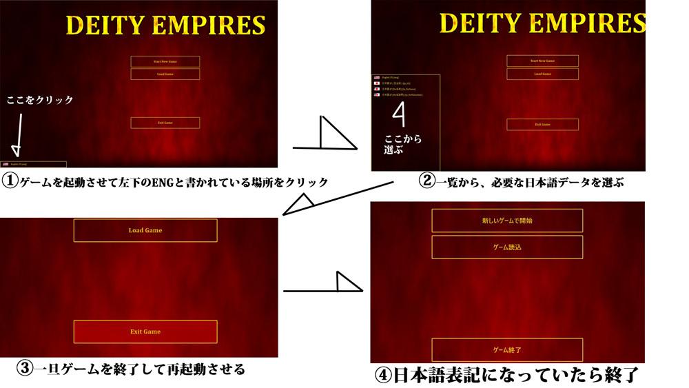 DE_日本語化MOD導入方法02