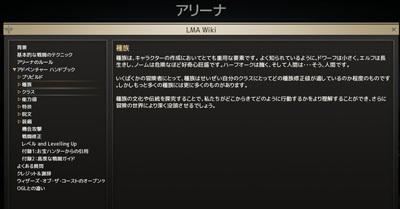 LMA日本語紹介01