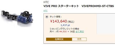 日記:VR用のパソコンを購入するぞ!06