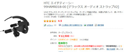 日記:VR用のパソコンを購入するぞ!07