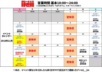 イベントカレンダー_201811
