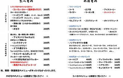 好き間メニュー表_20181102-1