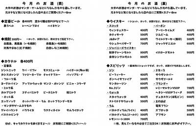 好き間メニュー表_20181102-2
