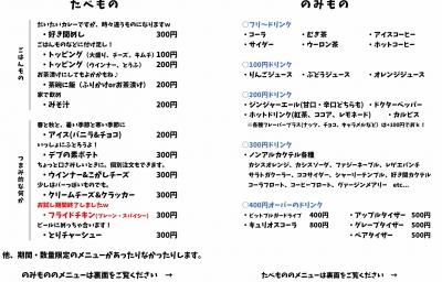 好き間メニュー表_20190103-1