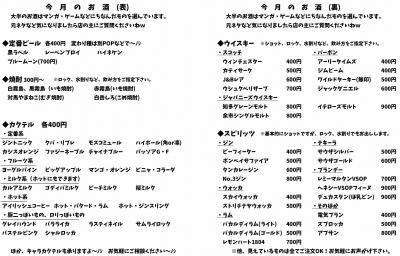 好き間メニュー表_20190103-2