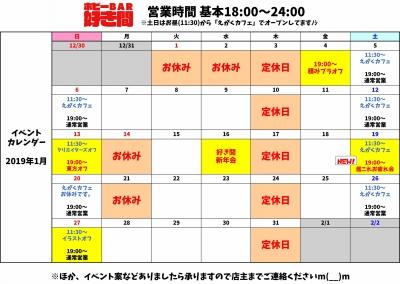 イベントカレンダー_201901-2