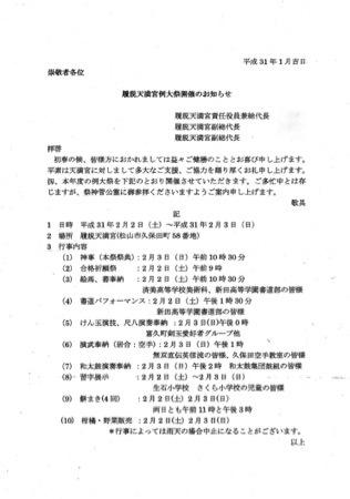 履脱天満宮1 (1)
