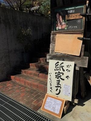 紙屋まつり2018 (2)