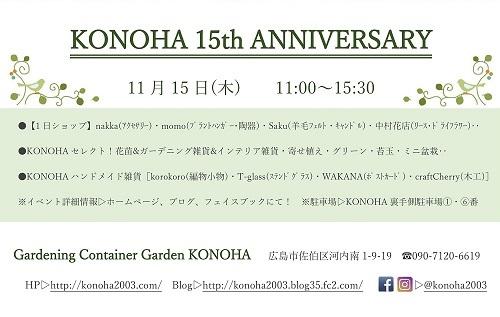 KONOHA15周年 (2)