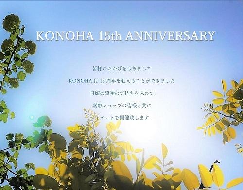 KONOHA15周年