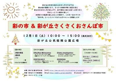 彩の市&おさんぽ市フライヤー横-001 (1) - コピー