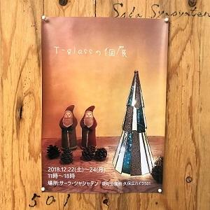 T-glassの個展 (10)