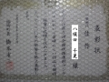 youkai1181227.jpg