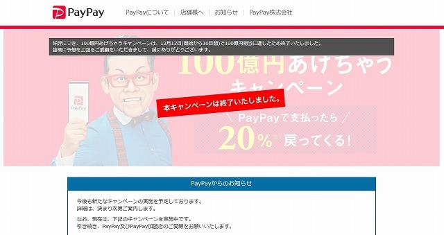 s-paypay001.jpg