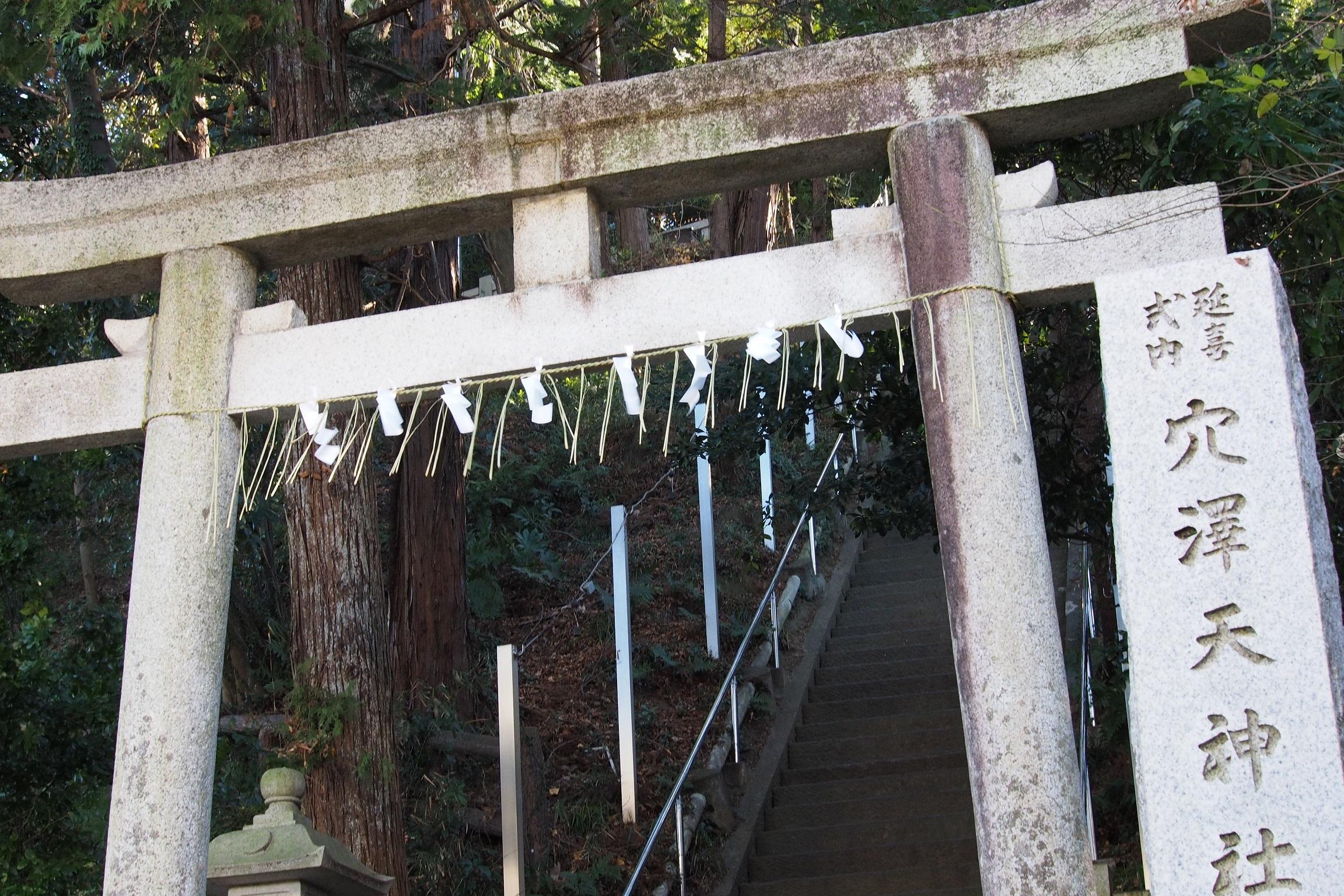穴澤天神社へ初詣に行ってきた