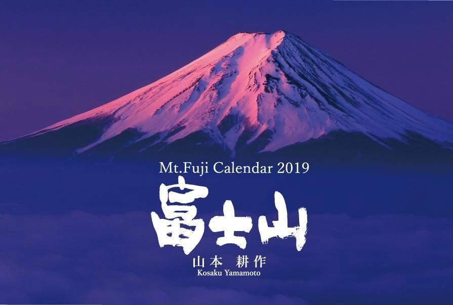 2019年_カレンダー_表紙