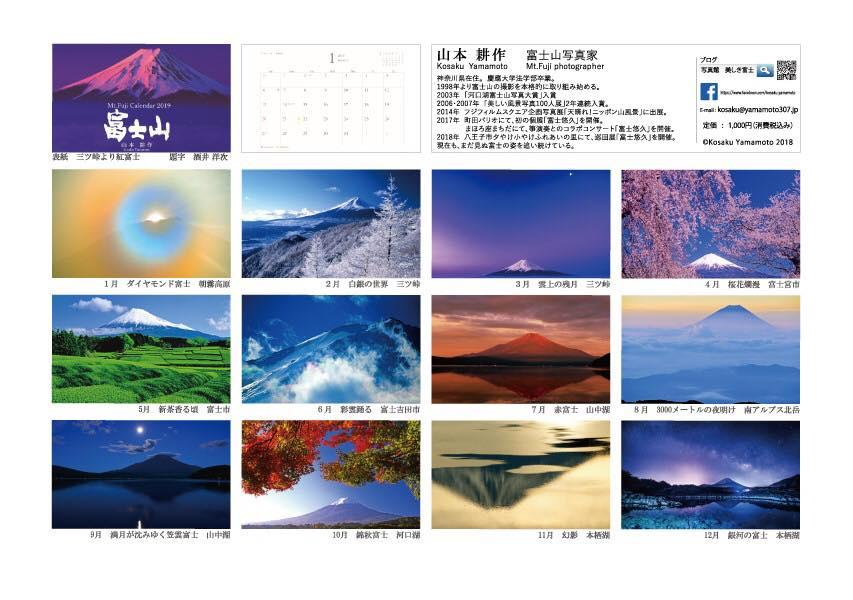 2019年_カレンダー_裏表紙