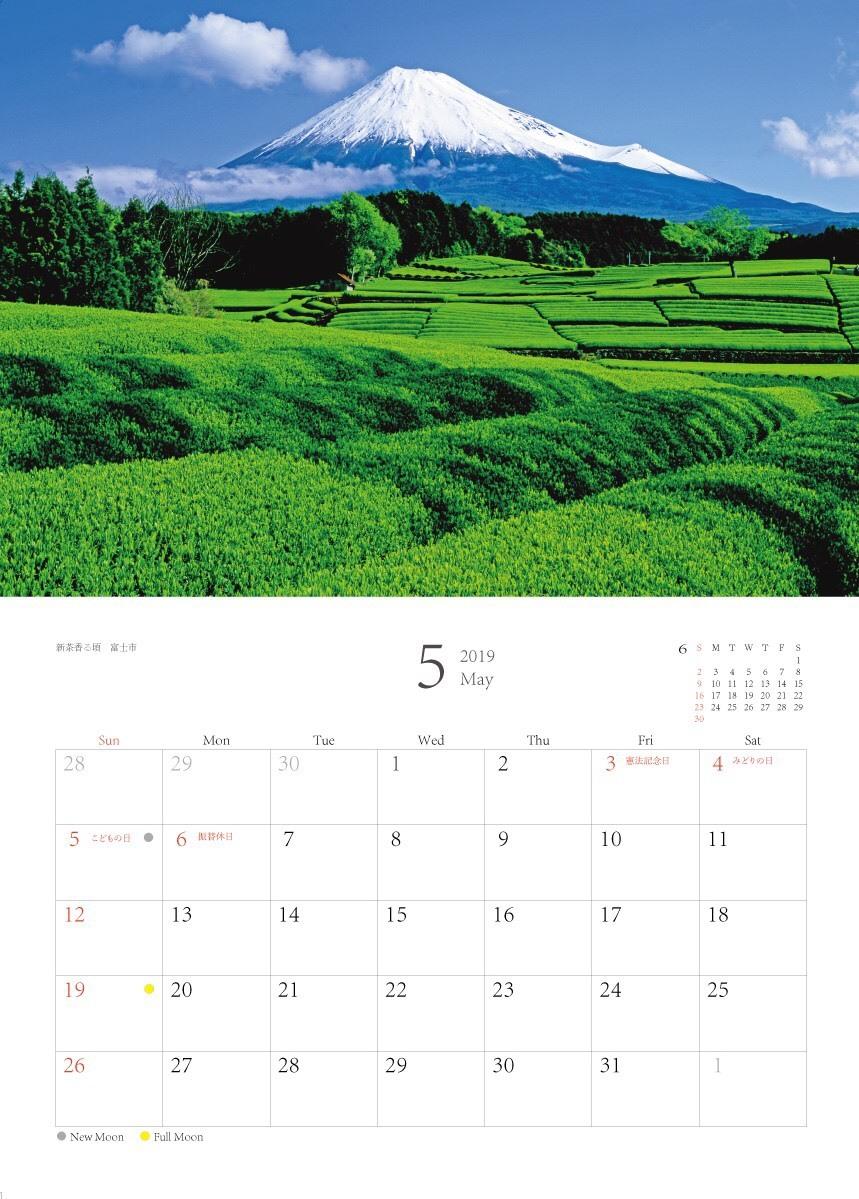 2019年_カレンダー_5月