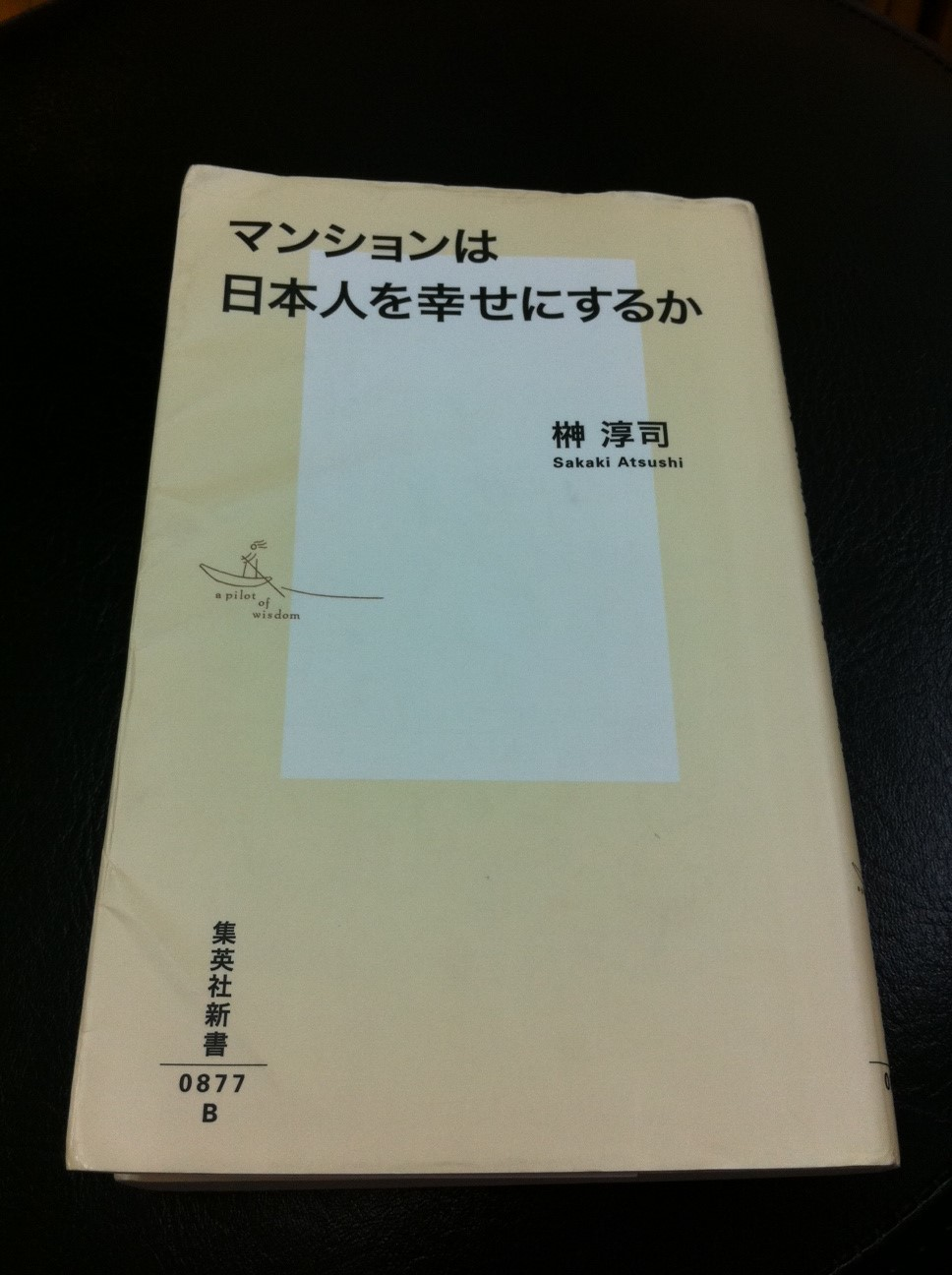 榊氏 著書