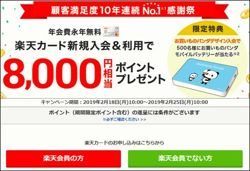 ポイントタウン楽天カード12,000円2