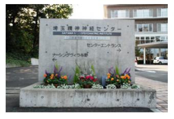 埼玉精神神経センター