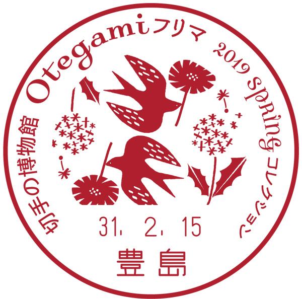 【参加】Otegamiフリマ2019 SPRINGコレクション
