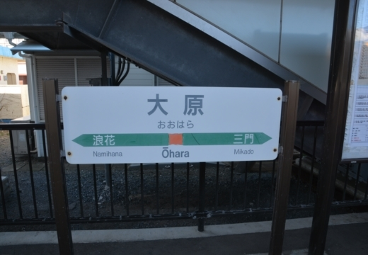 190104-095622-大原・えすみ201901 (6)_R