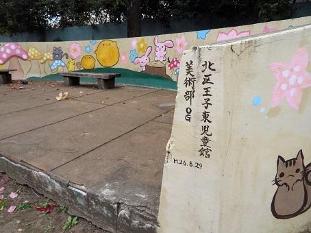 王子六丁目児童遊園8