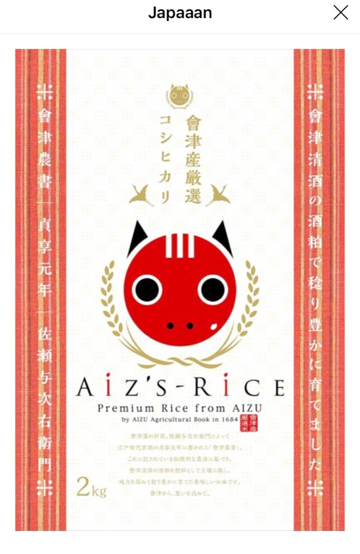 aiz rice