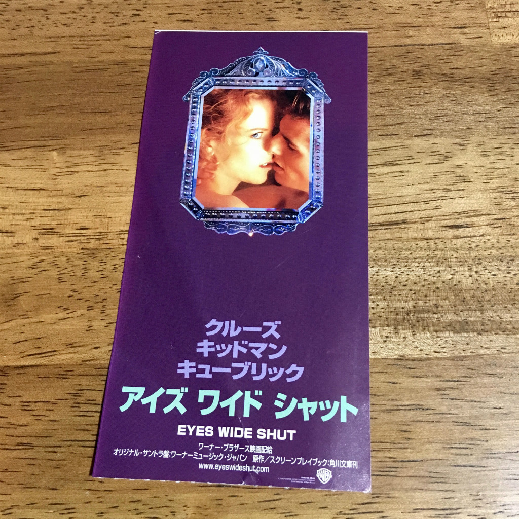 「アイズ ワイド シャット」劇場前売券(映画チケット半券)