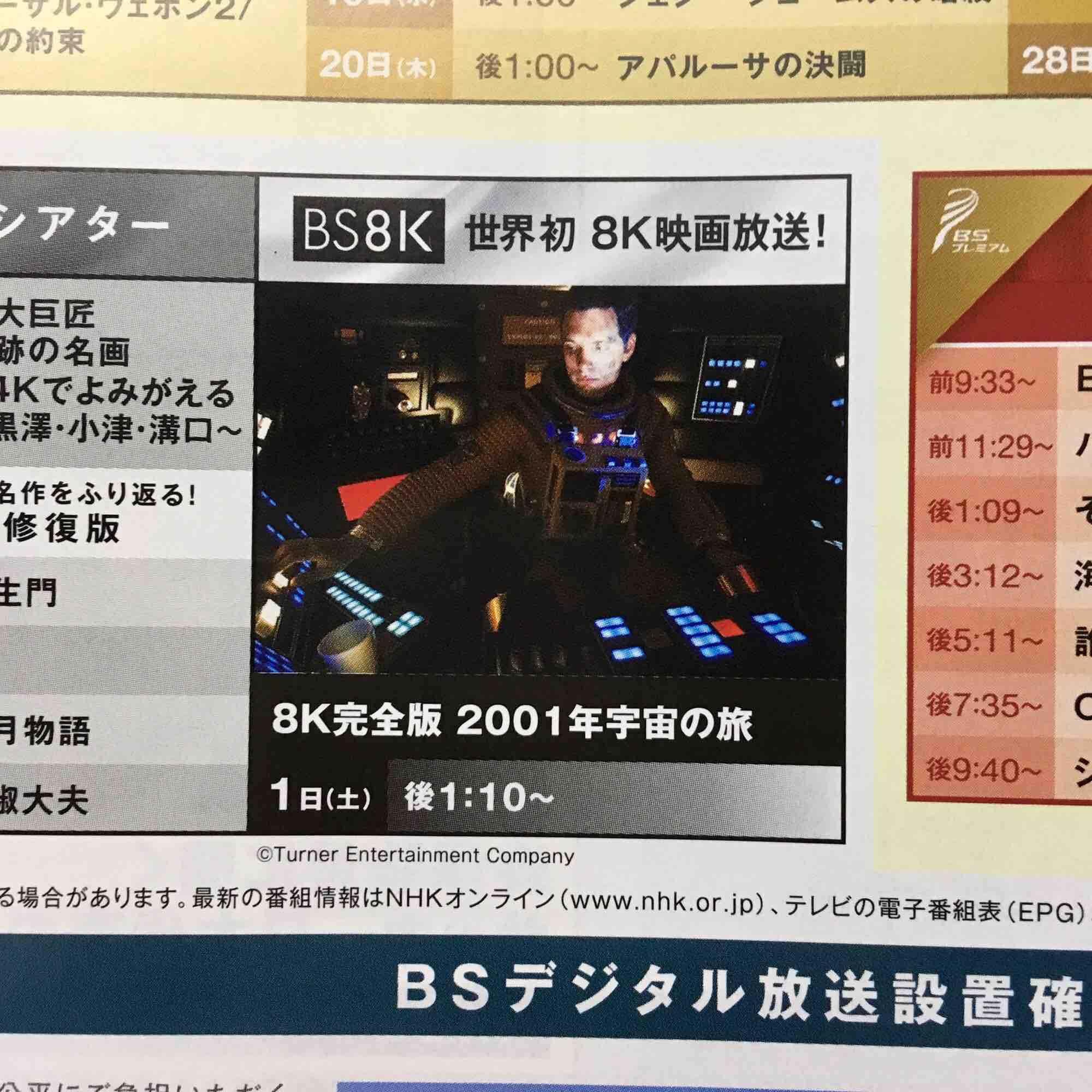 「2001年宇宙の旅」8Kデジタルリマスター版はあす世界初公開
