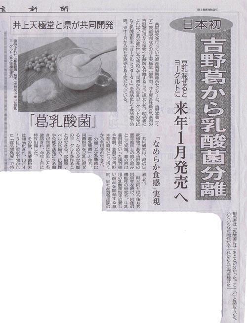 20181013天極堂葛乳酸菌奈良新聞