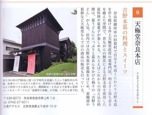 20181126天極堂奈良本店