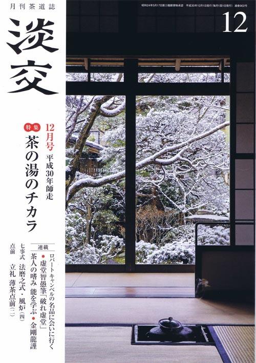 20181126天極堂奈良本店淡交表紙