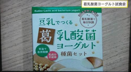 2019013004葛乳酸菌豆乳ヨーグルト種菌セット奈良テレビゆうドキ