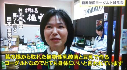 2019013008葛乳酸菌豆乳ヨーグルト種菌セット奈良テレビゆうドキ