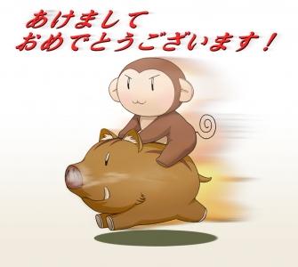 猪とおさるb